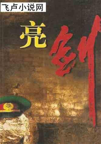 抗战:我是李云龙我怕谁