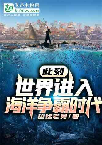 此刻,世界进入海洋争霸时代