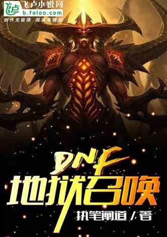 DNF:地狱召唤