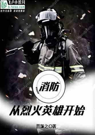 从烈火英雄开始