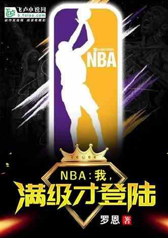 NBA:我,满级才登陆