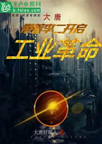 大唐:带着李二开启工业革命