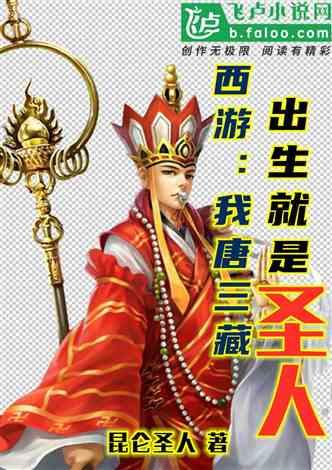 西游:我,唐三藏,出生就是圣人