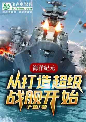 海洋纪元:从打造超级战舰开始