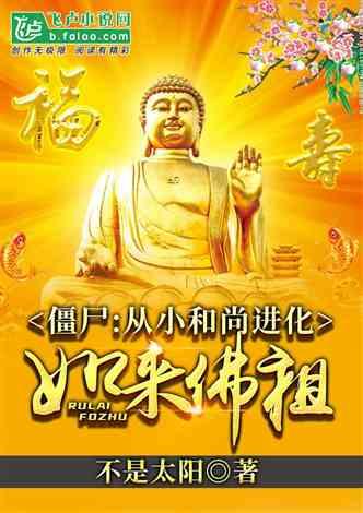 僵约:从小和尚进化如来佛祖