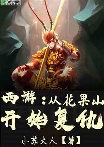 西游:从花果山开始复仇
