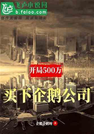 都市:开局500万买下企鹅公司