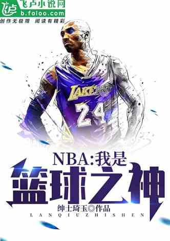 NBA:我是篮球之神