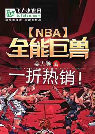 NBA:全能巨兽