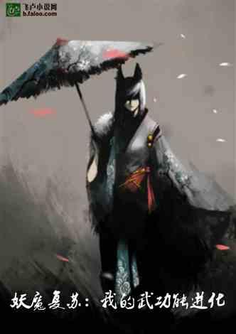 妖魔复苏:我的武功能进化