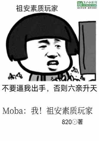 moba:我!祖安素质玩家!