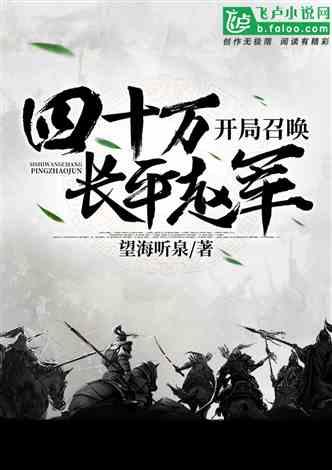 大唐:开局召唤四十万长平赵军