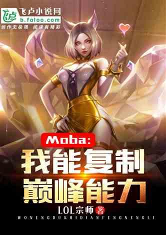 Moba:我能复制巅峰能力