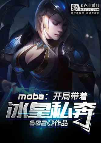 moba:开局带着冰皇私奔