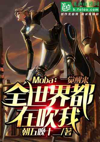 Moba:一觉醒来,全世界都在吹我