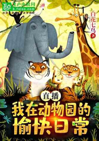 直播:我在动物园的愉快日常