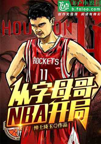NBA:从字母哥开局