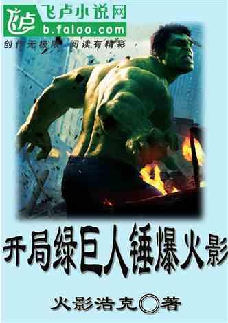 开局绿巨人锤爆火影