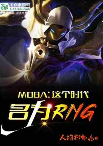 MOBA:这个时代名为rng