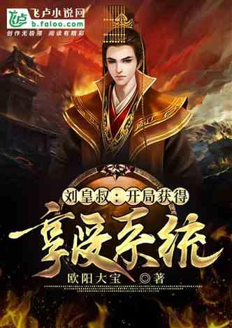 刘皇叔:开局获得了享受系统 欧阳大宝