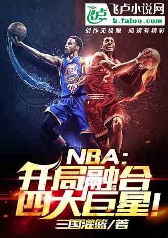 NBA:开局融合四大巨星!