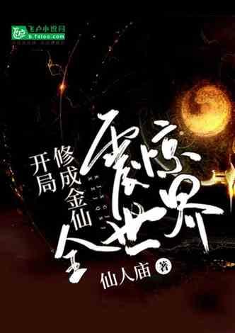 都市:开局修成金仙,震惊全世界!