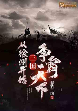 三国:从徐州开始争霸天下