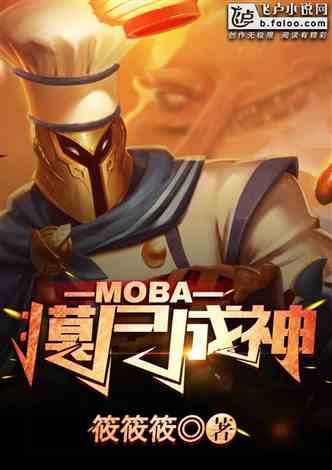 moba:摸尸成神