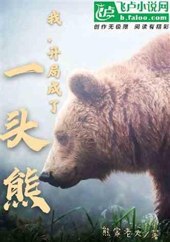 我!开局成了一头熊