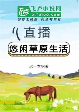 直播:悠闲草原生活