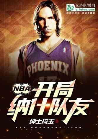 NBA:开局纳什队友