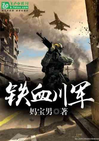 抗日:铁血川军