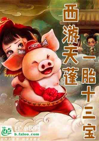 西游天蓬:一胎十三宝