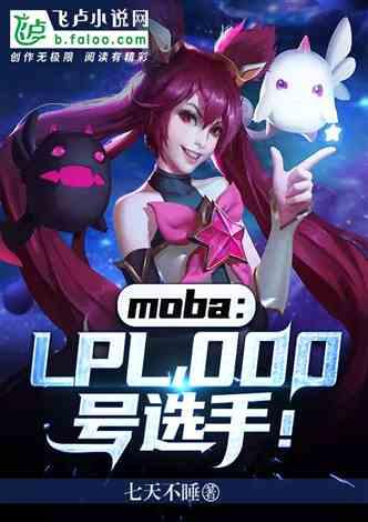 moba:LPL!000号选手!