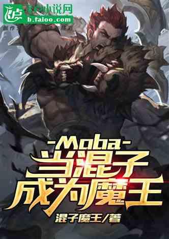 Moba:当混子成为魔王