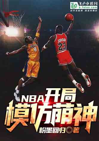 NBA:开局模仿库里