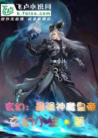 玄幻:最强神魔皇帝