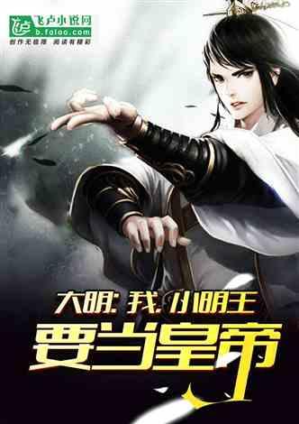 大明:我,小明王要当皇帝