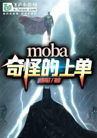 moba:奇怪的上单!