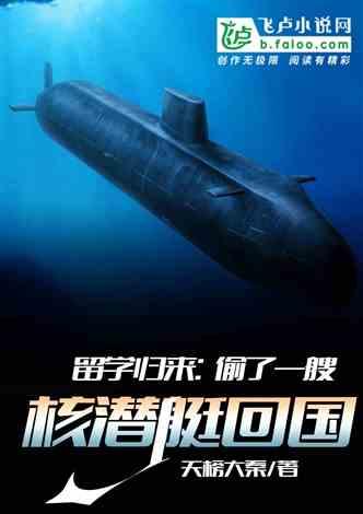 留学归来:偷了一艘核潜艇回国