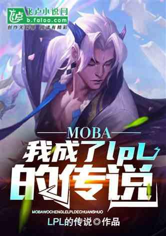 moba:我成了LPL的传说