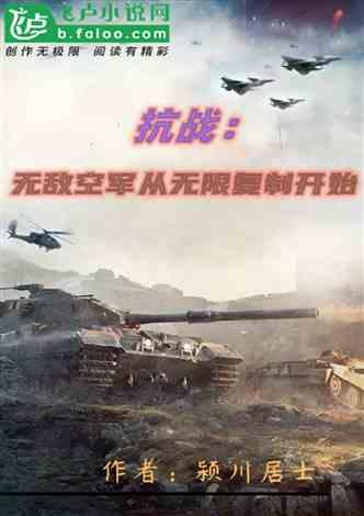 抗战:无敌空军从无限复制开始