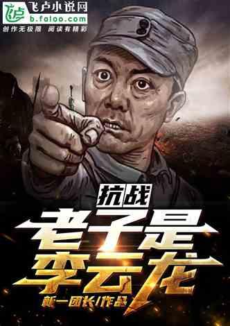 抗战:老子是李云龙