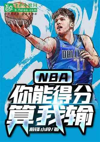 NBA:你能得分算我输