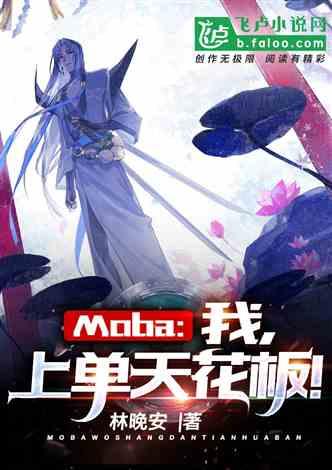 Moba:我,上单天花板!