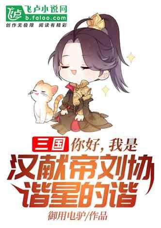 三国:你好,我是汉献帝刘协,谐星的谐