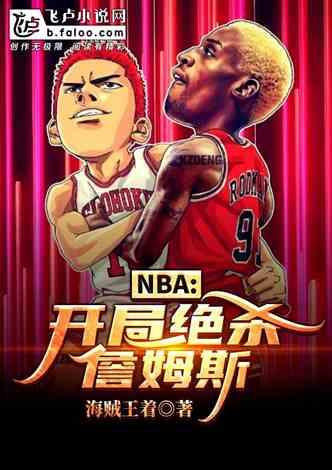 NBA:开局绝杀詹姆斯