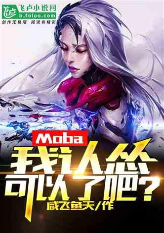 MOba:我认怂,可以了吧?