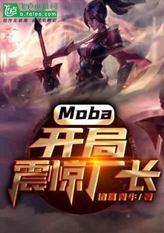 Moba:开局震惊厂长
