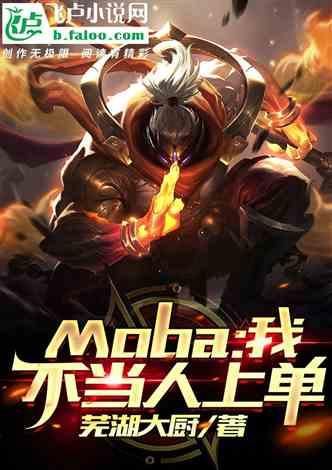 Moba:我,不当人上单